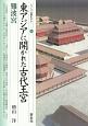 東アジアに開かれた古代王宮 難波宮