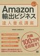 Amazon輸出ビジネス 達人養成講座 目指せ!月商100万円