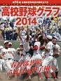 高校野球グラフ SAITAMA GRAPHIC 2014 第96回 全国高校野球選手権 埼玉大会(39)
