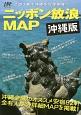 ニッポン放浪MAP<沖縄版> 沖縄全域のオススメ安宿82軒 全有人島の詳細MAPを掲載!