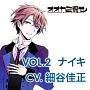 (非)日常系CD「オオカミ君ち。」 VOL.2