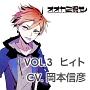 (非)日常系CD「オオカミ君ち。」 VOL.3