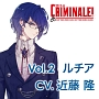 カレと48時間逃亡するCD「クリミナーレ!」 Vol.2