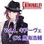 カレと48時間逃亡するCD「クリミナーレ!」 Vol.4