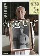 帰還せず 残留日本兵六〇年目の証言