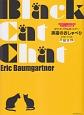 バウムガートナー 黒猫のおしゃべり 小さなピアニストのためのレッスン・発表会曲集