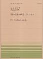《眠れる森の美女》より ワルツ(チャイコフスキー) No.546