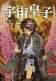 宇宙皇子-うつのみこ- 異次元童話 地上編 さらば夢狩人たち (9)