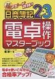 超スピード合格! 日商簿記2級・3級電卓操作マスターブック