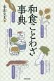 和食ことわざ事典