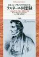 ラスネール回想録 十九世紀フランス詩人=犯罪者の手記