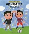 今日はあそぼう! 子どもの生活習慣を考える絵本4