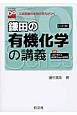 鎌田の有機化学の講義<三訂版>