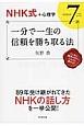 NHK式+心理学 一分で一生の信頼を勝ち取る法 NHK式7つのルール