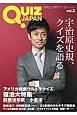 QUIZ JAPAN 宇治原史規、クイズを語る(2)