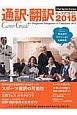 通訳・翻訳 キャリアガイド 2015 「ジャパンタイムズがすすめる通訳・翻訳会社」各社の