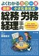 最新・小さな会社の総務・労務・経理事典<よくわかるカラー版>