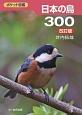 日本の鳥300<改訂版>