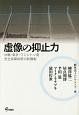 虚像の抑止力 沖縄・東京・ワシントン発安全保障政策の新機軸