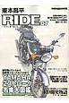 東本昌平 RIDE バイクに乗り続けることを誇りに思う(87)