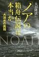 「ノアの箱舟伝説」は本当か 大洪水の真相
