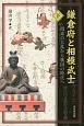 鎌倉府と相模武士(下) 関東の大乱から戦国の時代へ