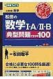 松田の数学1・A/2・B 典型問題Type100 名人の授業
