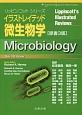 イラストレイテッド微生物学<原著3版>