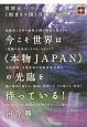 今こそ世界は《本物JAPAN》の光臨を待っている! 世界元一つの《始まりの国》NIPPONよ!