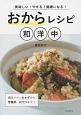 おからレシピ 和洋中 美味しい!やせる!健康になる!