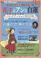 花子とアンと白蓮 パルピテーションBOOK ドラマが10倍楽しくなる1冊!