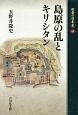 島原の乱とキリシタン 敗者の日本史14