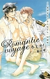Romantic voyage 「豪華客船で恋は始まる」短編集
