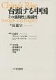 台頭する中国 その強靱性と脆弱性