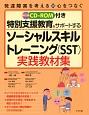 特別支援教育をサポートする ソーシャルスキルトレーニング(SST)実践教材集 CD-ROM付