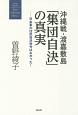 「集団自決」の真実 沖縄戦・渡嘉敷島 曽野綾子著作集 時代1 日本軍の住民自決はなかった!