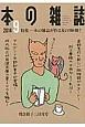 本の雑誌 2014.9 焼き餃子三日月号 特集:本の雑誌が作る夏の100冊! (375)
