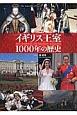 イギリス王室1000年の歴史 The Quest For History