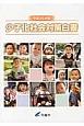 少子化社会対策白書 平成26年