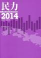 民力 2014 エリア・都市圏・市区町村別指標+都道府県別資料