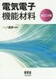 電気電子機能材料<改訂3版>