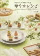 """華やかレシピ おもてなしを""""気軽に""""楽しむ 予約が取れない料理教室「Salon de clov"""