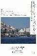 日本・アルジェリア友好の歩み 外交関係樹立50周年記念誌