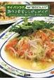 """タイ・バンコク""""緑のどんぶり""""激ウマ食堂レシピ&ガイド おじちゃん、おばちゃんに教えてもらった完全再現レシ"""