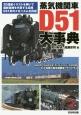 蒸気機関車D51大事典 3D精密イラストを用いて国鉄蒸機を代表する名機D5