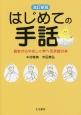 はじめての手話<改訂新版> 初歩からやさしく学べる手話の本