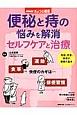 NHKきょうの健康 便秘と痔の悩みを解消 セルフケアと治療 快眠、快食、快便が健康の基本