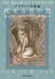 死せる者の書 パラディスの秘録