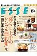 ESSE Special edition エッセで人気の「暮らし上手のシンプル節約術」を一冊にまとめました とっておきシリーズ 暮らし上手のシンプル節約術