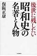 後世に残したい 昭和史の名著と人物